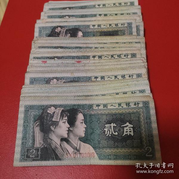 第四套人民币2角,8002贰角(10张)