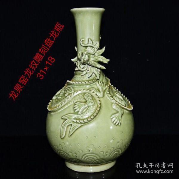 龙泉釉龙纹盘龙瓶
