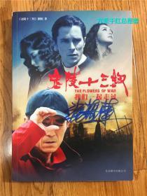 张艺谋签名本《金陵十三钗----我们一起走过》,签在书的封面上