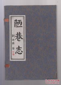 Ghost Lane Photocopies according to the original Ming Dynasty Book