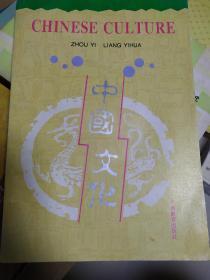 【胡文仲旧藏】 周仪签名本 《中国文化》,印量4500册。