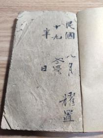 柳庄相法全编  全套4册4卷合订  书角有损如图,内有干水迹,其它没大毛病