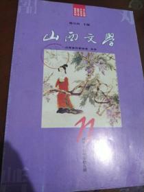 山西文学(2005年11)