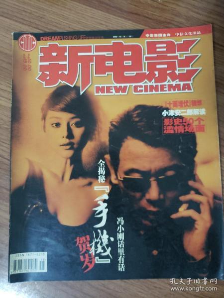 新电影(2003年12月A 总第33期)全揭秘《手机》冯小刚话里有话