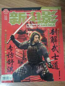 新电影(2003年9月B 总第28期)