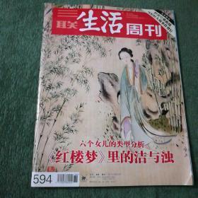2010年第36期三联生活周刊