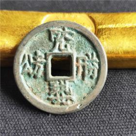 西夏文钱币古币古钱币