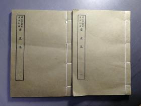《灵岩集》十卷共2册全。