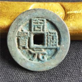 周元通宝背月古钱币