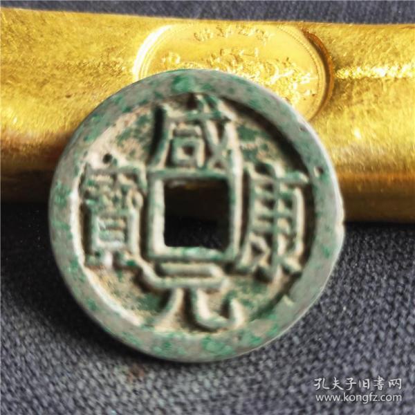 咸康元宝背月古钱币1