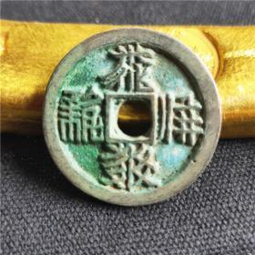 西夏文铜钱古钱币