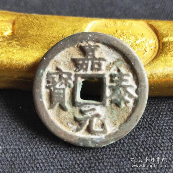 嘉泰元宝背同元古钱币