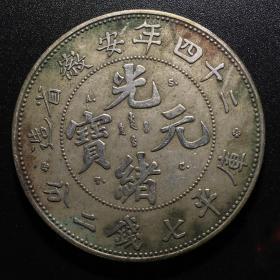 银元光绪元宝二十四年安徽省造库平七钱二分