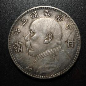 银元中华民国三年甘肃