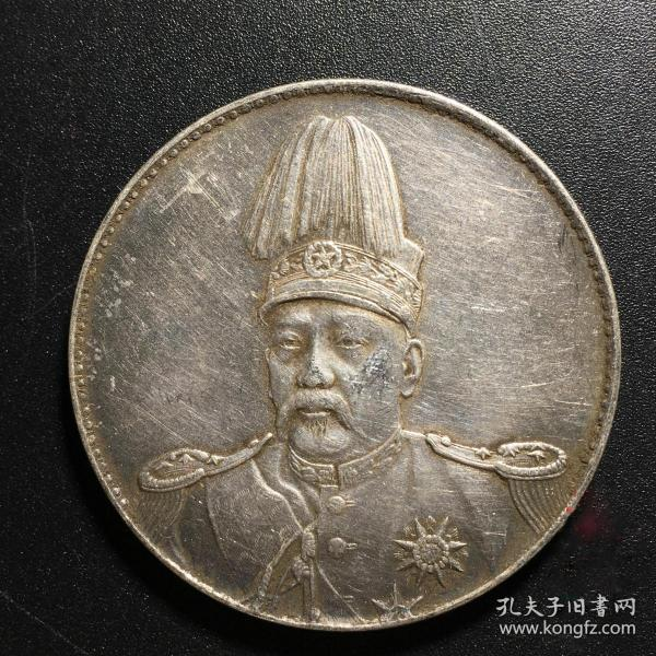 银元洪宪元年高帽飞龙