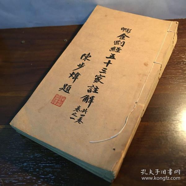 同治年版本巜金刚经五十三家注解》(4册全)版本稀少,图片印制精美
