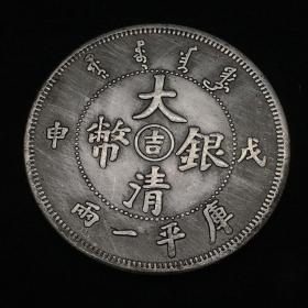 银元戊申年库平一两银元