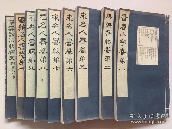 1926年金属版印刷、文征明《停云馆法帖》原10册少卷3/4加释文一册、共9册、印刷精美