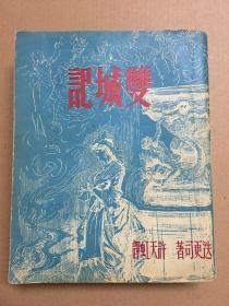 双城记(1949年再版)