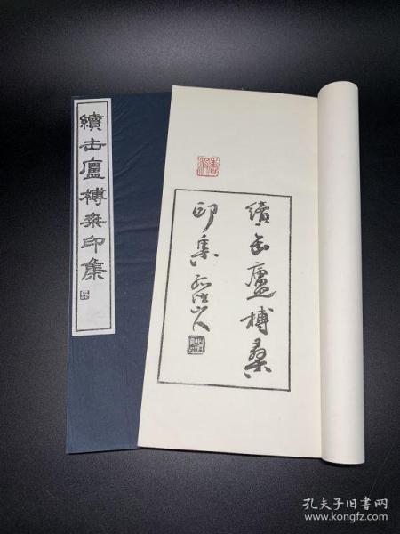 续缶庐榑桑印集 1函2册全 (日本)松丸冻鱼 辑 1972年原钤 美品