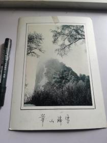 老照片177(华山瑞雪)