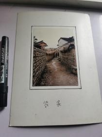 老照片179(农家)