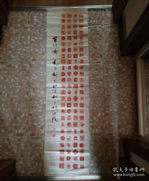 百福图   为民刻于北京故宫博物院