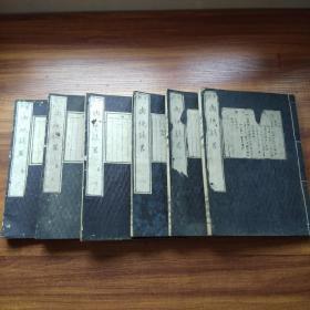 1870年     和刻本《舆地志略》6册(1---6)大本厚册   大量木版画介绍各国的历史 地理 风俗等    关于中国内容较多  图版多