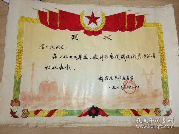文革奖状   辽宁省新宾县革命委员会1973年2月19日颁发53*38厘米  品相如图,不退