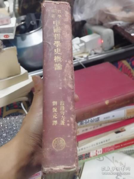 商务印书馆:《中国哲学史概论》刘侃元译(大32开 精装一册)