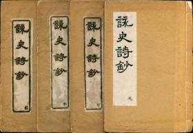 《咏史诗钞》四册全