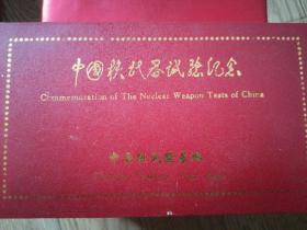 中国核武器试验纪念   (6枚)