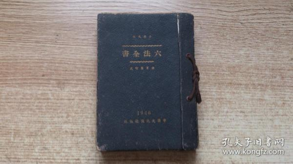 中华民国六法全书;活页装订式··1946年一版