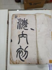 曹全碑(全一册)