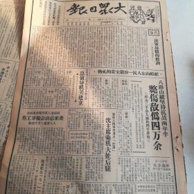 《大众日报》八路山纵两年半毙伤敌四万余,范明枢先生画像,泰山脚下的抗战艺术火花