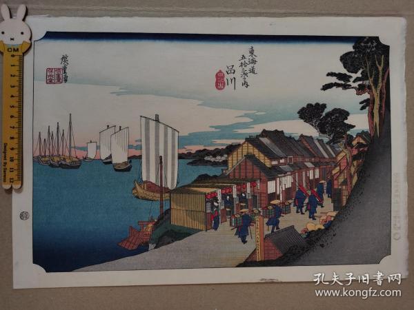 木版画 浮世绘 东海道五十三次 品川 歌川广重 京都版画院 大判