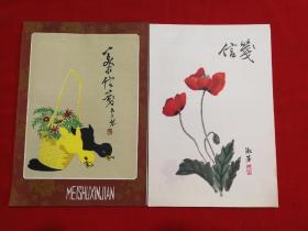 六十年代美术信笺2本