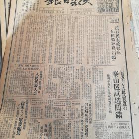 《大众日报》泰山区试选圆满,徐司令范明枢当选。襄西会战到来,怎么样纪念七一和七七