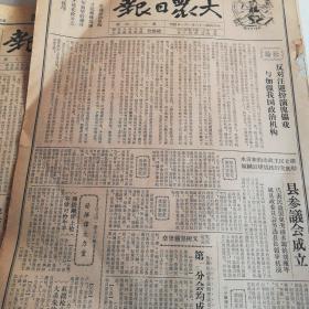 《大众日报》我军攻克五原,临淄政府和人民(坚持游击战的一支铁军')鲁南妇女救国会胜利完成纪念