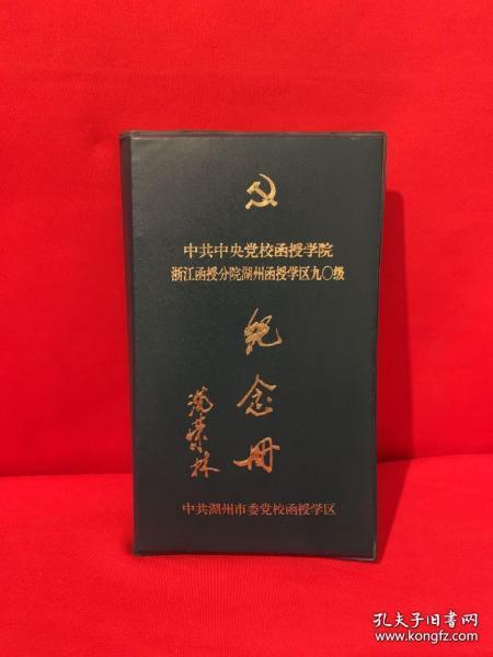 中共中央党校函授学院 浙江函授分院湖州函授学区九0级纪念册