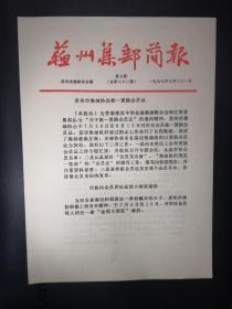 苏州集邮简报