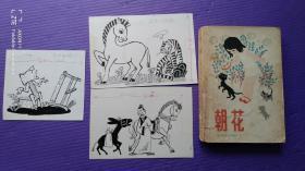 江苏美协理事姜启才绘画原稿《寓言三则》3张