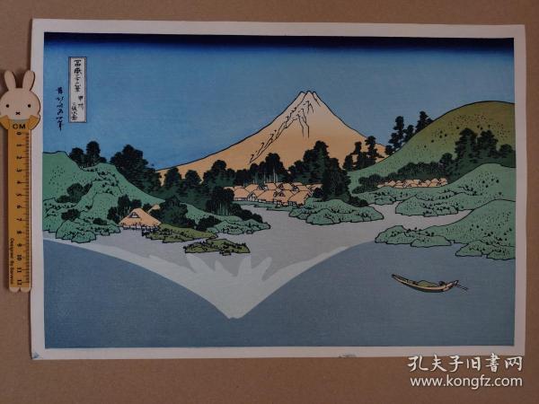 木版画 浮世绘 富岳三十六景 03  葛饰北斋 覆刻  大判