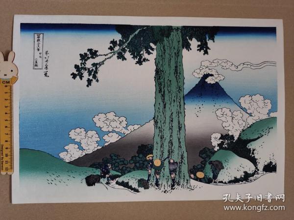 木版画 浮世绘 富岳三十六景 04  葛饰北斋 覆刻  大判