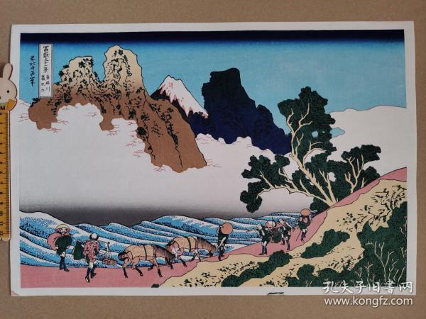 木版画 浮世绘 富岳三十六景 06  葛饰北斋 覆刻  大判