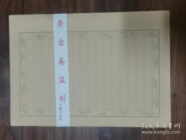 高级纸品:荣宝斋兰草十六行笺纸5色20张