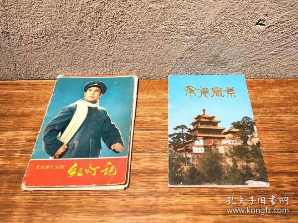 老明信片两套《1970年红灯记》《1987年承德风景》一起出售【包邮】
