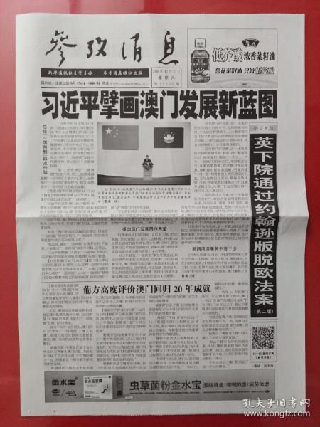 参考消息 2019年12月21日,庆祝澳门回归祖国20周年(2开大字版8版全)。