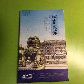 北京大学手绘明信片