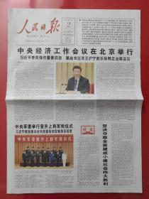 人民日报 2019年12月13日。中央经济工作会议在北京举行。中央军委举行晋升上将军衔仪式。(20版全)。